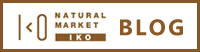 NATURAL MARKET IKO オーナーBLOG