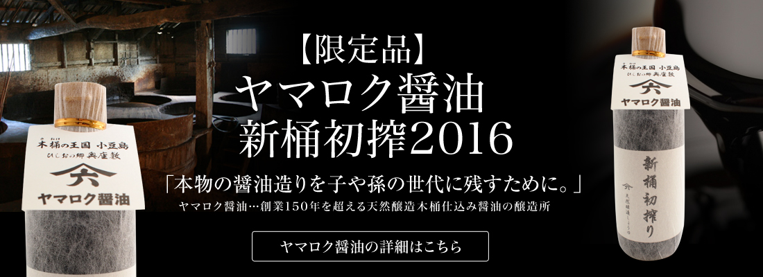 【限定】ヤマロク醤油 新桶初搾2016