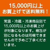 15,000円以上ご購入で送料無料スタート!
