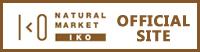 NATURAL MARKET IKO オフィシャルサイト